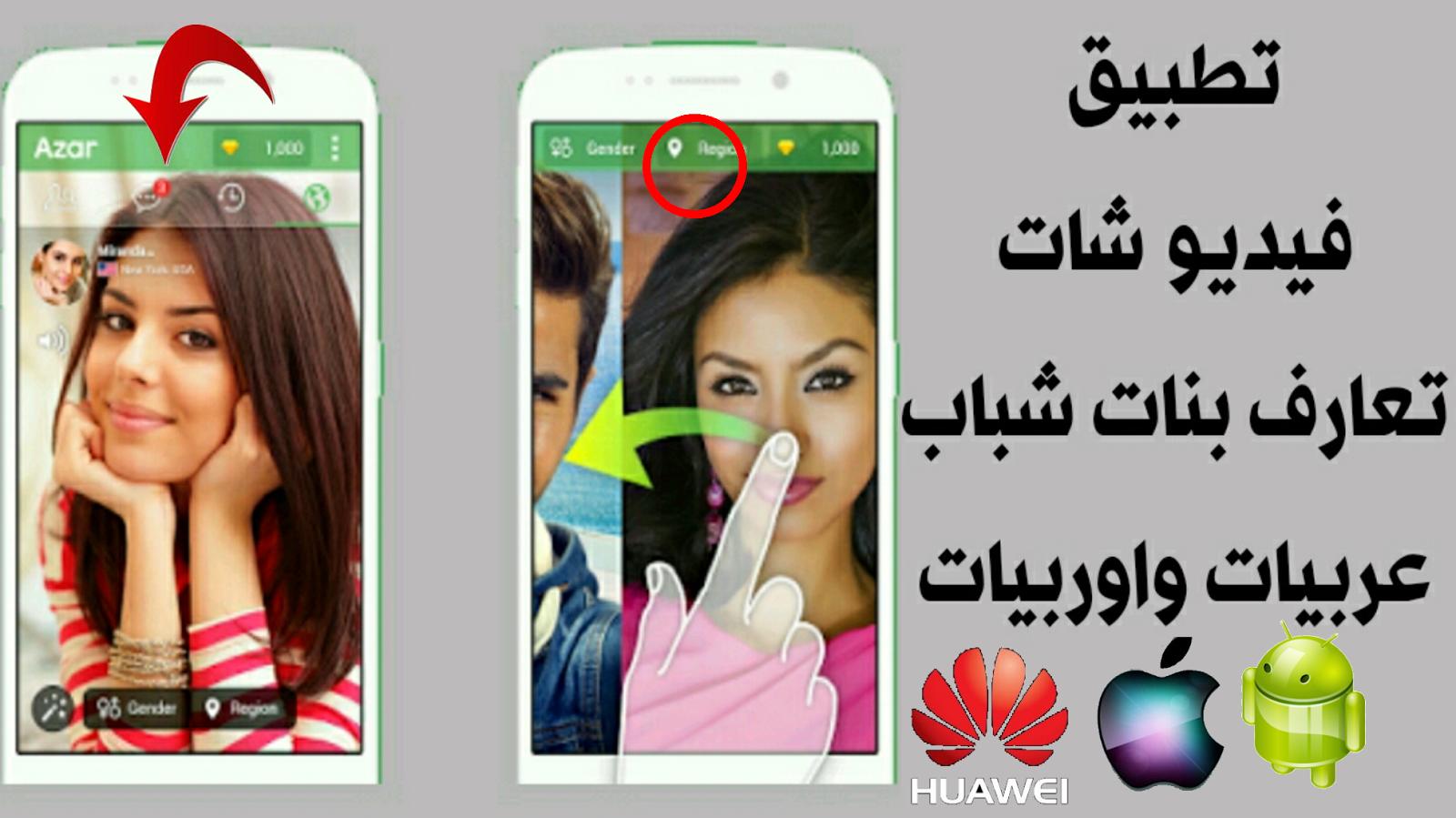 تحميل تطبيق دردشة فيديو شات تعارف بنات لاجهزة الايفون