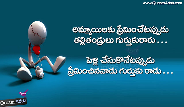 Telugu Funny Quotes Funny Love Quotations In Telugu Quotesadda Com Telugu Quotes Tamil