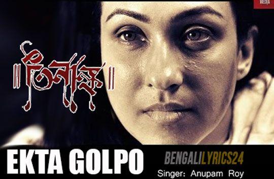 Ekta Golpo - Teenanko