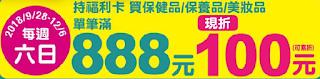 全聯DM/買一送一/商品優惠折扣/ 11/1止