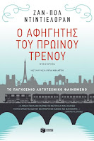 http://www.culture21century.gr/2017/04/o-afhghths-toy-prwinoy-trenoy-toy-jean-paul-didierlaurent-book-review.html