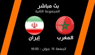 مشاهدة مباراة المغرب وايران بث مباشر بتاريخ 15-06-2018 كأس العالم 2018