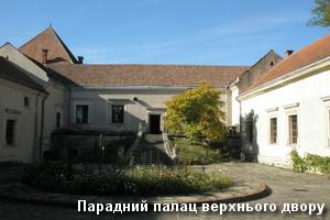 Верхній парадний двір замку