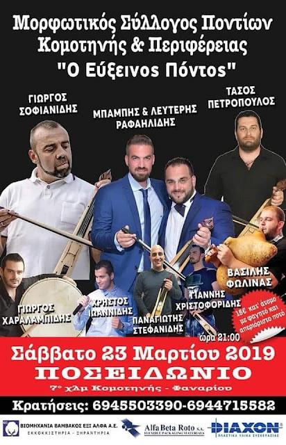 """Ετήσιος χορός Συλλόγου Ποντίων Κομοτηνής """"Ο Εύξεινος Πόντος"""""""