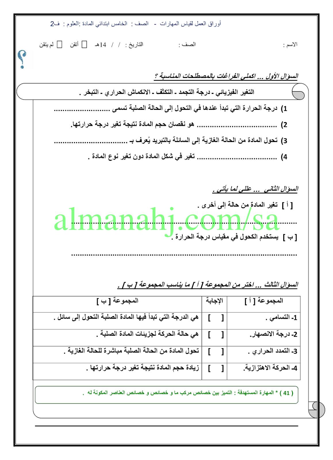 أوراق عمل علوم الصف الخامس علوم الفصل الثاني المناهج السعودية