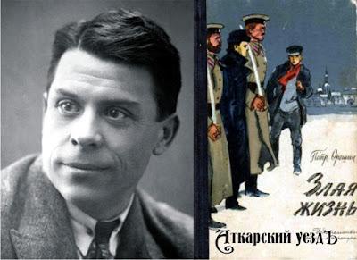 П.В. Орешин