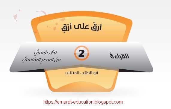 حل درس أرق على أرق لغة عربية للصف الثانى عشر الفصل الاول - مناهج الامارات