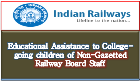 educational-assistance-to-college-going-children-of-non-gazetted-railway-board-staff