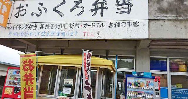 bento store, Ofukuro, Kin Town