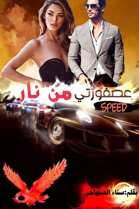 رواية عصفورتي من نار Speed