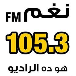 راديو نغم اف ام 1053 بث مباشر راديو لايف