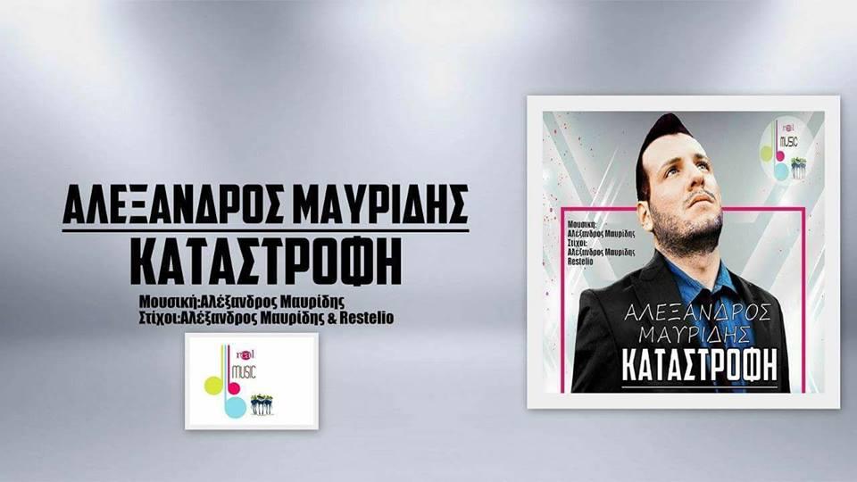"""Αλέξανδρος Μαυρίδης - """"Καταστροφή"""" (Κυκλοφορεί από την RealMusic)"""