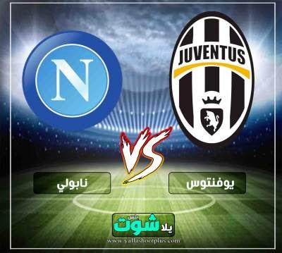مشاهدة مباراة يوفنتوس ونابولي بث مباشر اليوم 3-3-2019 في الدوري الايطالي
