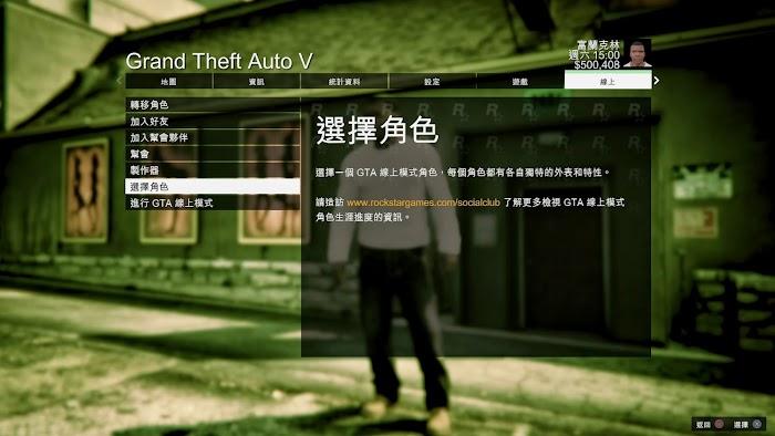 俠盜獵車手 5 (GTA 5) online無限次數重新捏人的方法 | 娛樂計程車