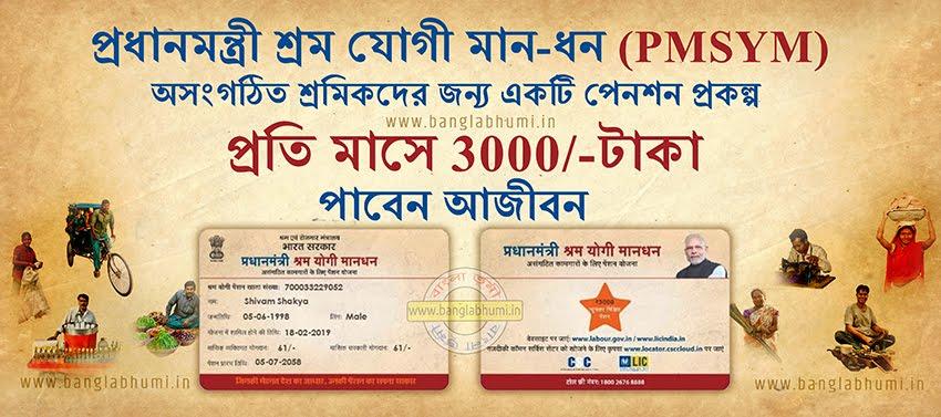 Pradhan Mantri Shram Yogi Maandhan Pension Yojana West Bengal