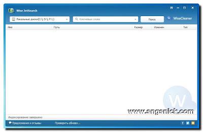 Wise JetSearch 2.33 - Интерфейс программы