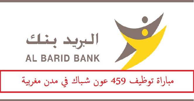البريد بنك مباراة توظيف 459 عون شباك في مدن مغربية