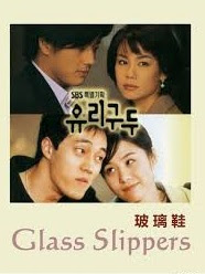Glass Shoes drama korea terpopuler sepanjang masa