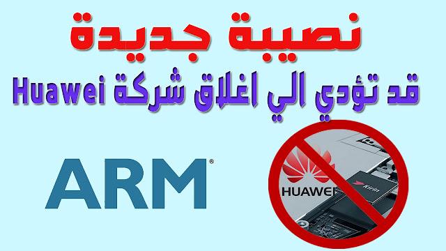 حظر شركة ARM للتعامل مع معالجات هواوي - Huawei