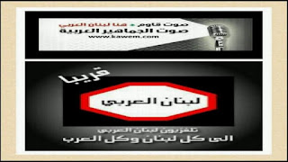 تردد قناة لبنان العربي