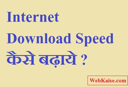 Internet Download Speed Kaise Badhaye.