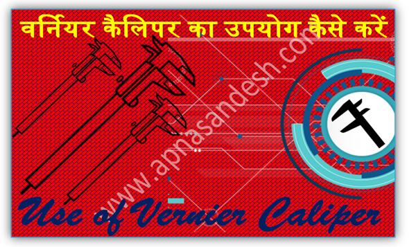 वर्नियर कैलिपर का उपयोग - Use of Vernier Caliper