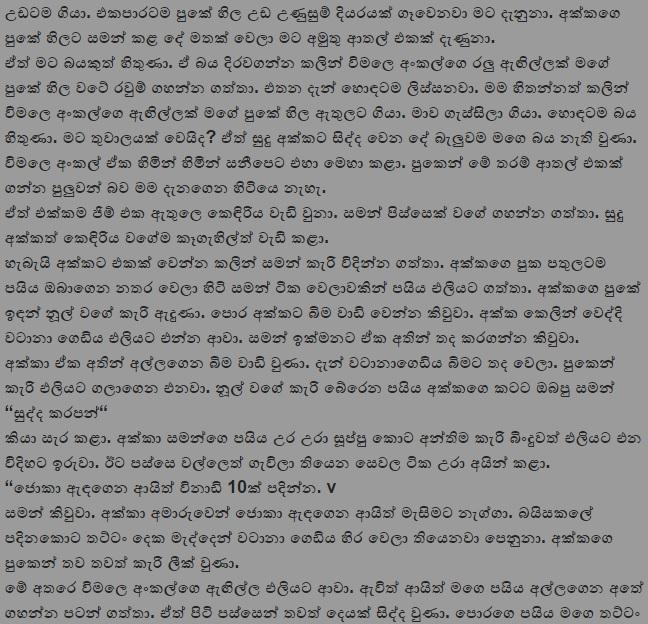 Wela Katha Wisekariyo: Samiya Nethi Athare 27