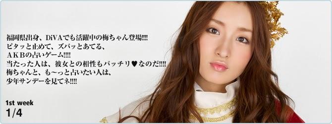 [YS Web] Vol.459 AKB48神占い 〔動画版〕 Vol.26 &  梅田彩佳 『パワーストーン占い』 - idols