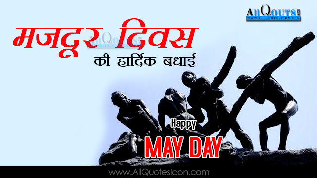 Hindi-May-Day-Images-and-Nice-Hindi-May-Day-Labour-Day-Quotations-with-Nice-Pictures-Awesome-Hindi-Quotes-Labour-Day-Messages