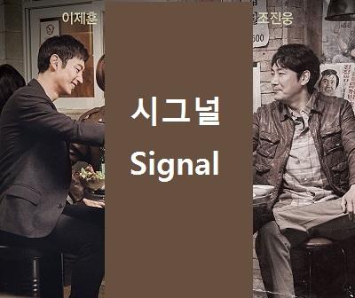Sinopsis Drama Korea Signal Episode 1-16 (Tamat)