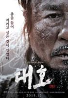 Daeho (2015)