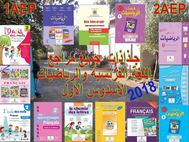 جذاذات جميع مراجع اللغة الفرنسية والرياضيات للمستويين الأول والثاني ابتدائي وفق المقرر الجديد