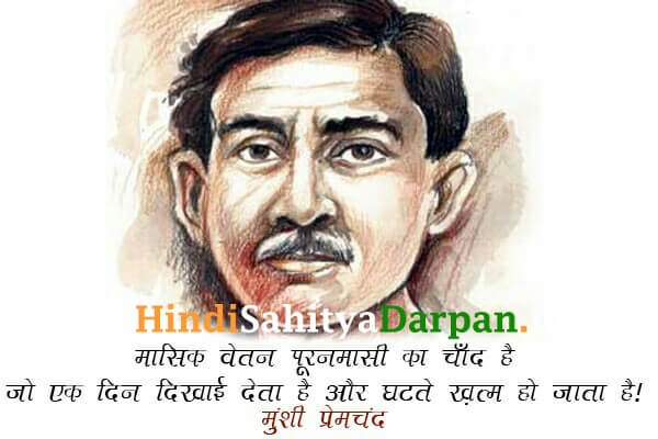 most inspirational quotes by Premchand,Premchand quotes and thoughts in hindi