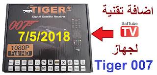 اضافة تقنية Sattube على جهاز Tiger 007 تحديث 7/5/2018