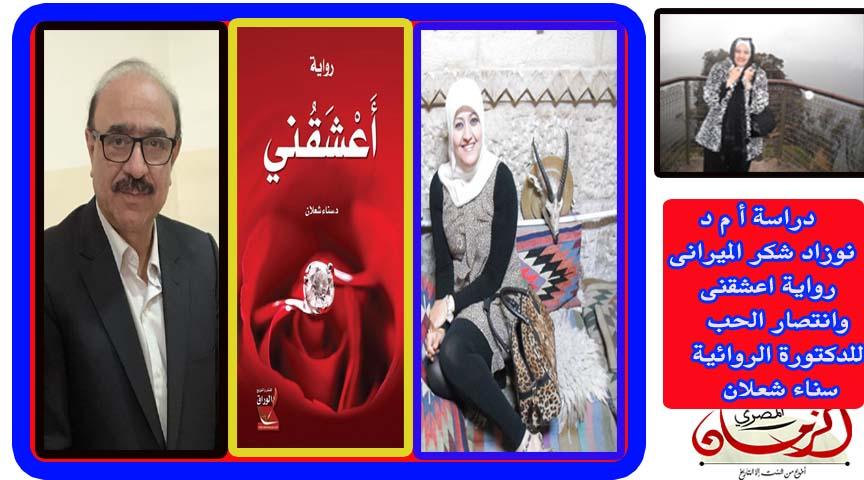 02a47dca1 انتصار الحبّ في رواية ( أعـشَـقُـنـي ) للكاتبة الأردنية سناء شعلان..دراسة  بقلم :