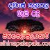 Lagna Palapala Ada Dawase  | ලග්න පලාපල | Sathiye Lagna Palapala 2019 | 2019-05-02