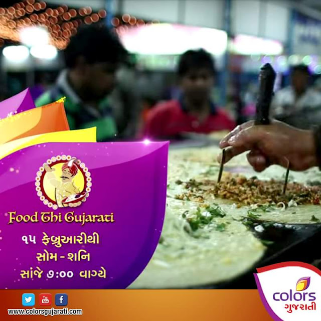 'Food Thi Gujarati' Colors Gujarati Tv Show Plot Wiki,Host,Promo,Timing