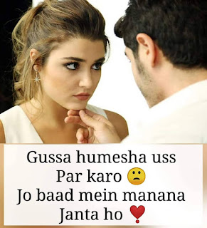 couple status pics, couple shayari image