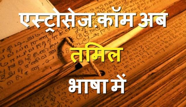 AstroSage ab Tamil bhasha mein uplabdh hai; bilkul free.