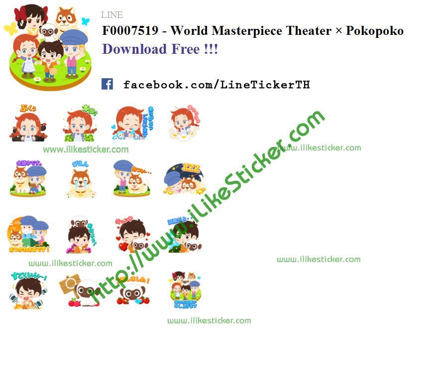 世界名作劇場 × LINEポコポコ