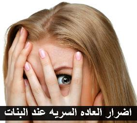 اضرار العاده السریه عند البنات قبل الزواج واثناء الدورة الشهرية
