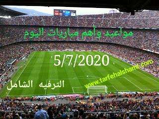 مواعيد وأهم مباريات اليوم 5/7/2020 ريال مدريد, ليفربول, برشلونة, أنتر ميلان