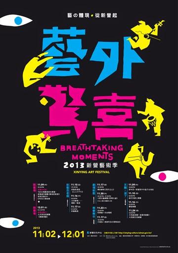 2013新營藝術季「藝外驚喜」主視覺設計+海報設計