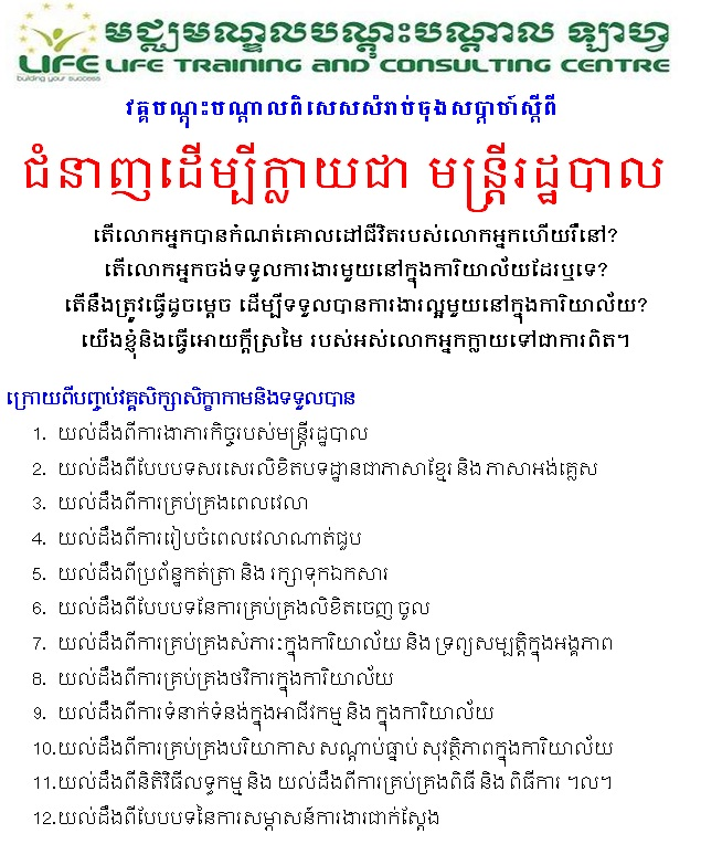 http://www.cambodiajobs.biz/2015/07/how-to-become-admin-officer.html