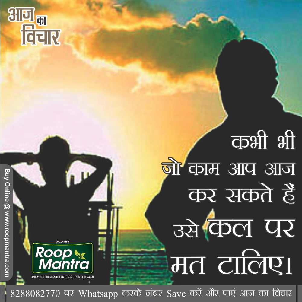 Inspirational Thought For The Day Jokes & Thoughts Best Inspirational Thought Of The Dayroopmantra