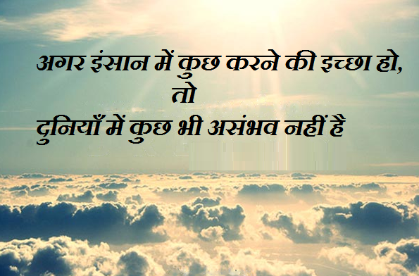 Motivational Quotes In Hindi On Success Hd Images 2017