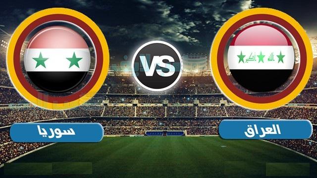 مشاهدة مباراة العراق وسوريا الودية بث مباشر
