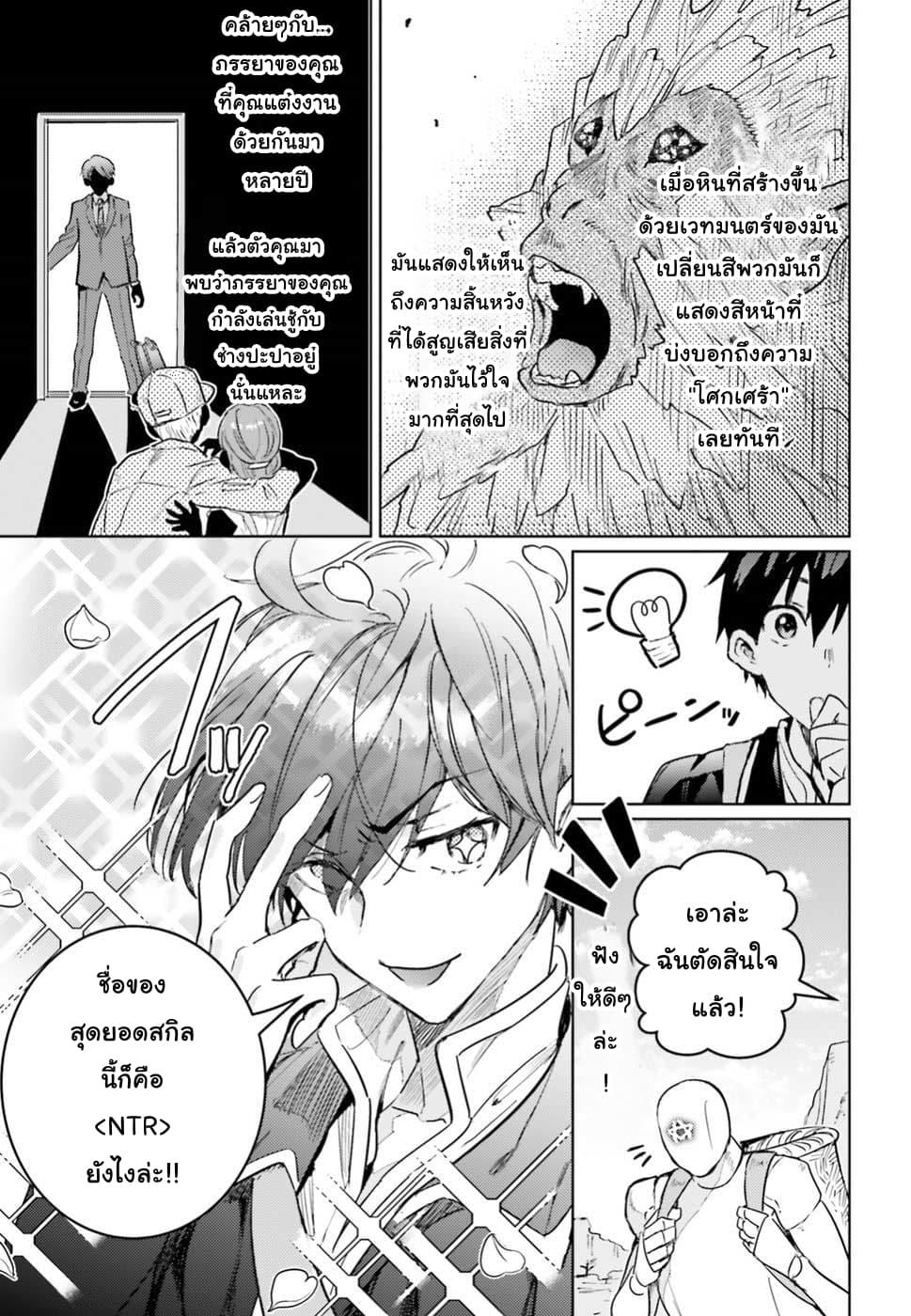 อ่านการ์ตูน Hametsu no Madou Ou to Golem no Ban Kisaki ตอนที่ 5 หน้าที่ 20