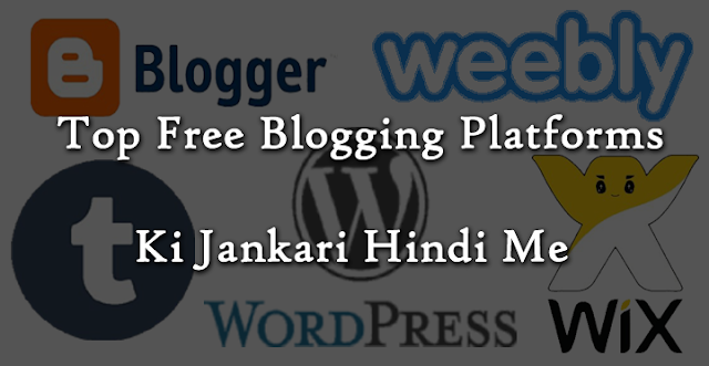 blogging platform, blogging in hindi, free blogging platform ki jankari hindi