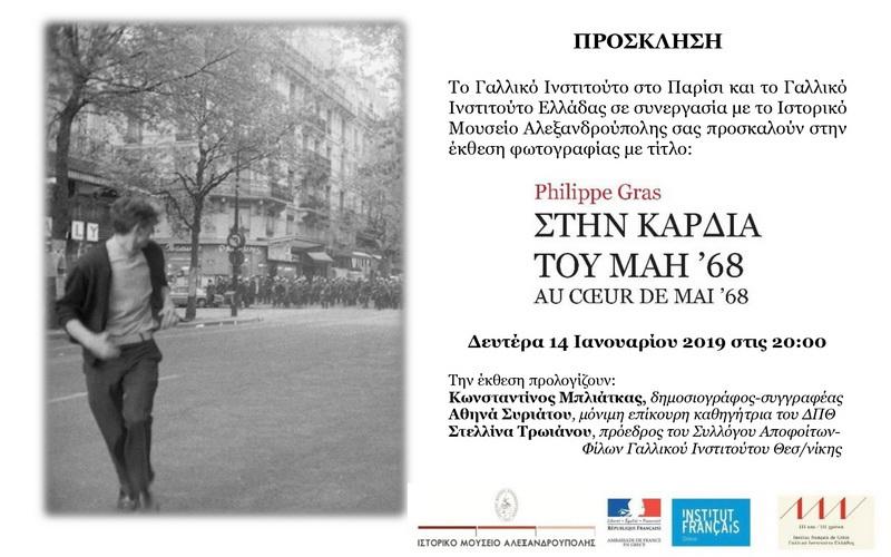 Η έκθεση φωτογραφίας του Φιλίπ Γκρα «Στην καρδιά του Μάη του '68» στο Ιστορικό Μουσείο Αλεξανδρούπολης